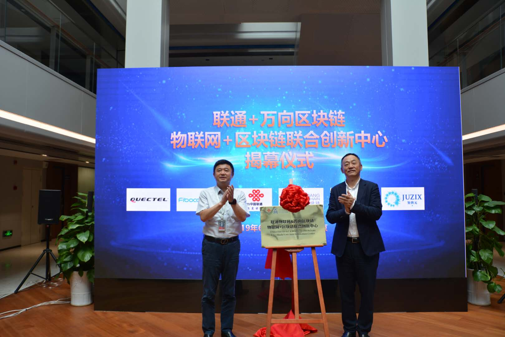 China Unicom IoT x Wanxiang Blockchain: IoT & Blockchain Joint Innovation Center is Officially Formed